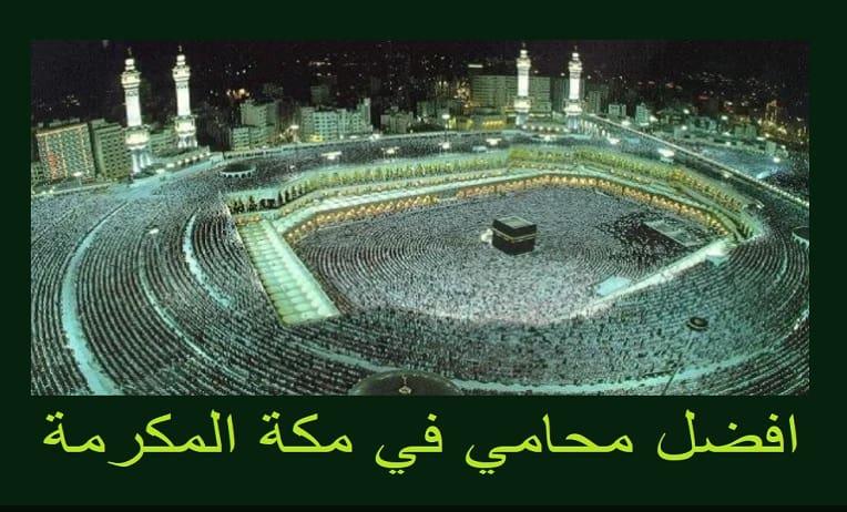 افضل محامي في مكة المكرمة