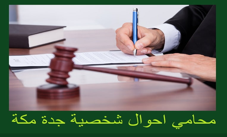 محامي احوال شخصية جدة مكة