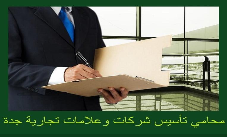 محامي تأسيس شركات وعلامات تجارية جدة
