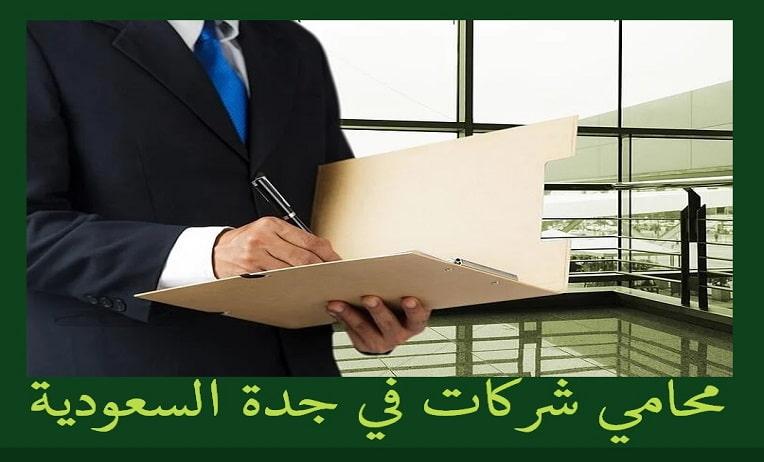 محامي شركات في جدة