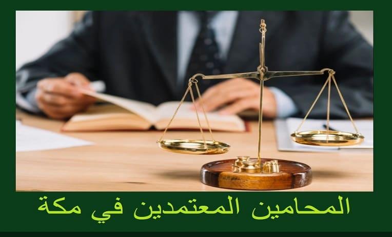 محامي في مكة,احسن محامي في مكة