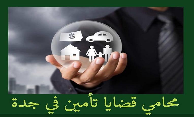 محامي قضايا تأمين في جدة