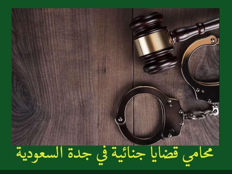 محامي قضايا جنائية في جدة