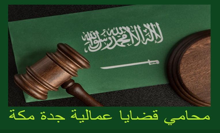 محامي قضايا عمالية جدة مكة