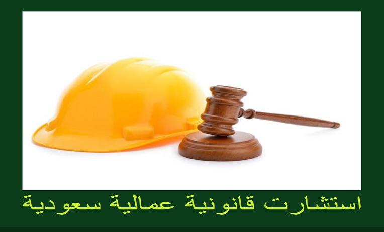 استشارت قانونية عمالية