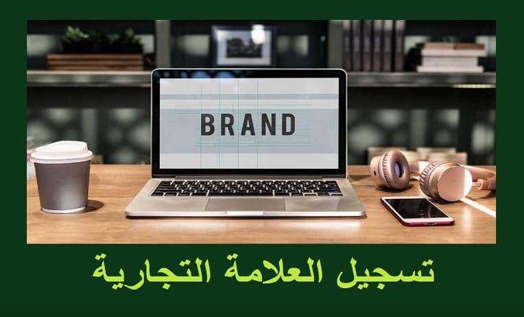 تسجيل العلامة التجارية