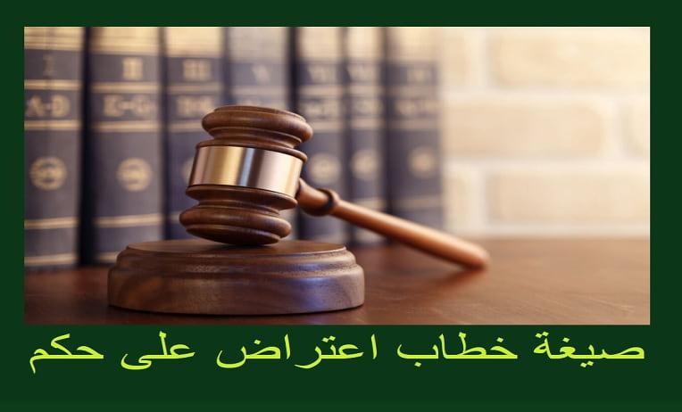 صيغة خطاب اعتراض على حكم قضائي محامي في جدة مكة الطائف السعودية