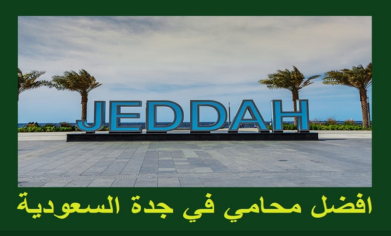 محامي في جدة مكة الطائف