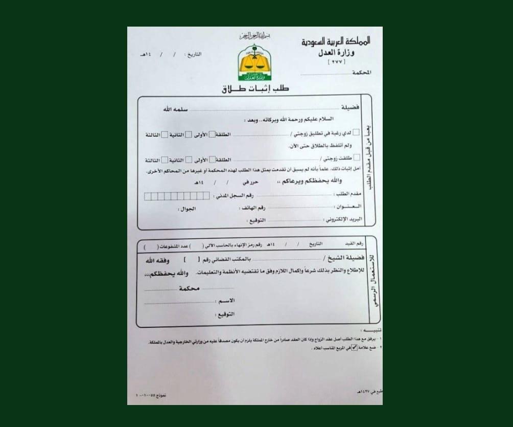 نموذج لائحة دعوى سعودية محامي في جدة مكة الطائف السعودية