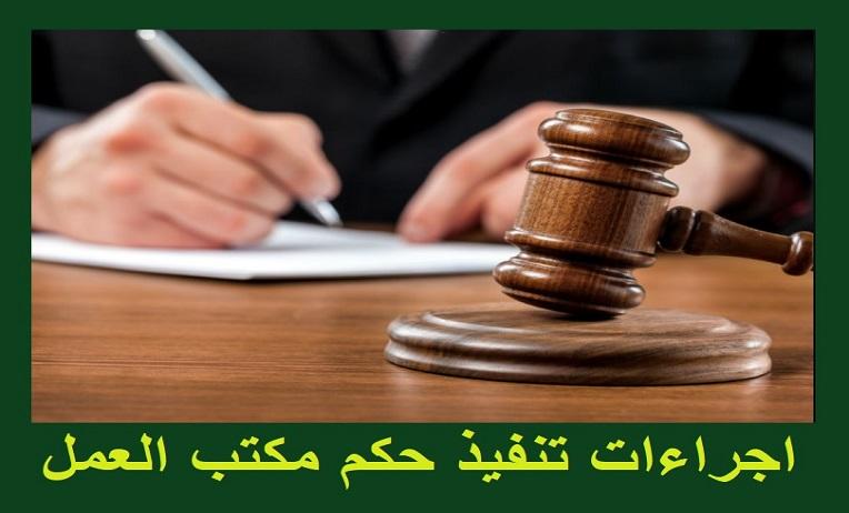 اجراءات تنفيذ حكم مكتب العمل